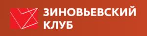 Зиновьевский клуб